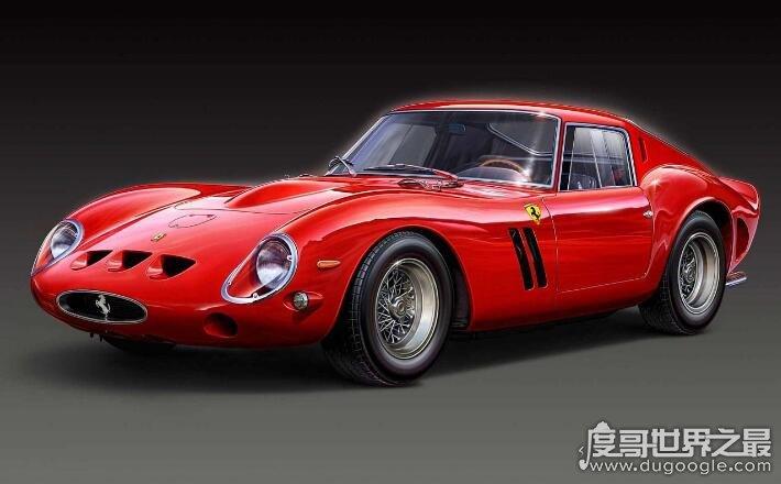 世界上最貴的法拉利,法拉利250GTO售價3.4億全球僅五輛