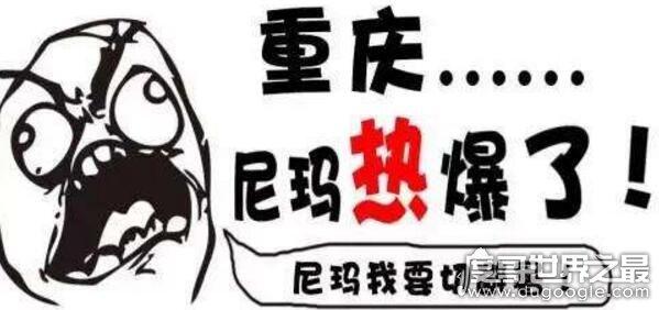新四大火炉是哪四个城市?武汉/长沙落榜(重庆依旧第一)