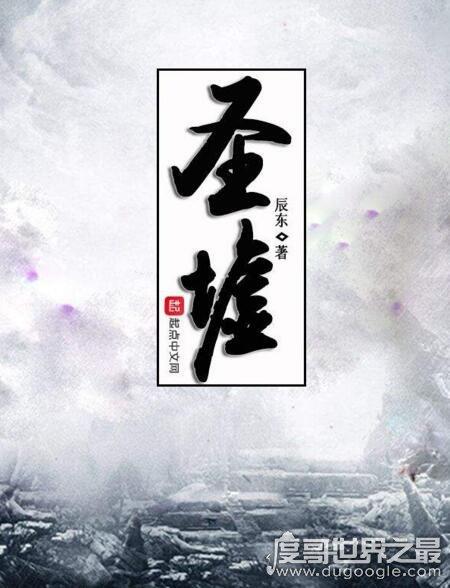 2019十大巔峰網絡小說排行,凈無痕《伏天氏》第一(必看)