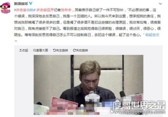 許志安召開發布會承認出軌黃心穎,出軌視頻遭瘋傳【圖】