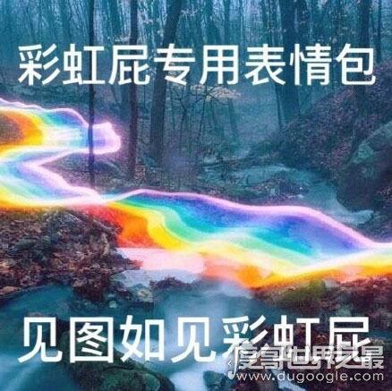 彩虹屁是什么意思,意指粉絲們花式吹捧自己的偶像(拍馬屁)