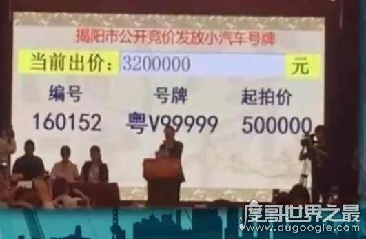 中国最贵的车牌前4名,第一粤V99999价值320万(可买辆路虎)