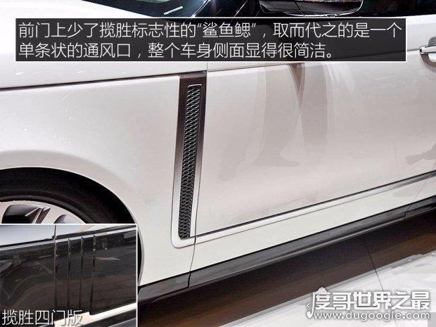 路虎最贵的车多少钱,揽胜SV Coupe价值400万(双门设计超炫酷)