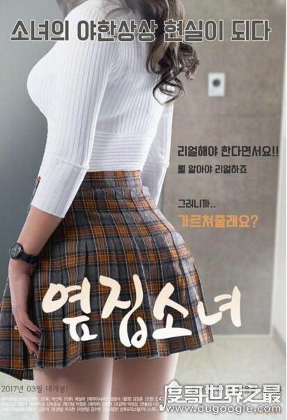 2017韩国电影隔壁的女孩解析,女主洪相熙身材爆炸(剧照)