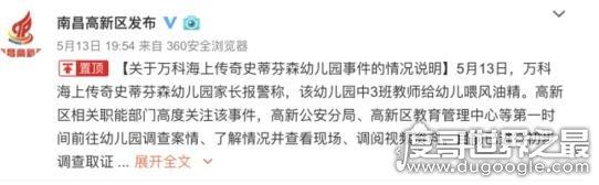 """江西幼儿园老师喂幼儿风油精,官方回应""""只是给幼儿降温"""""""
