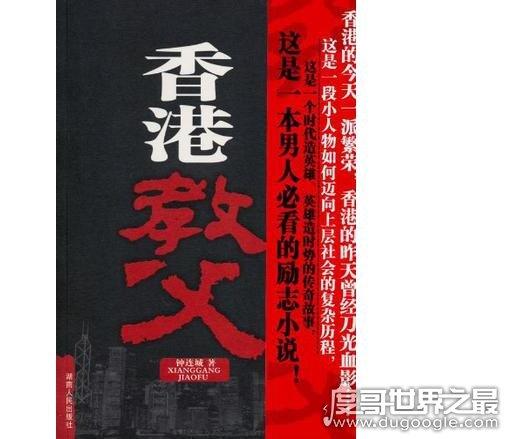 黑道小说排行榜前10名,这些经典的小说能让你看得热血沸腾(www.souid.com)