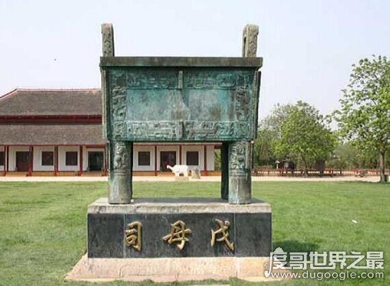 世界上最大的青铜器,司母戊鼎重832.84公斤/高1.33米/宽0.78米