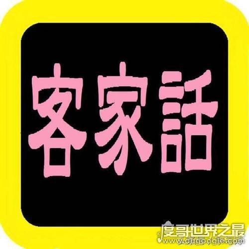 """中國十大最難懂方言,溫州話當之無愧第一(只有""""鬼""""才聽得懂)"""