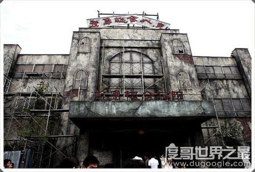 日本最恐怖的鬼屋,富士急鬼屋(获吉尼斯世界纪录认证)