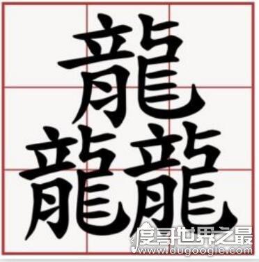 三个龙繁体字怎么读龘,读dá解释为群龙腾飞的样子(霸气十足)