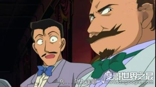 名侦探柯南中的最大boss,乌丸莲耶(黑衣组织的头目)