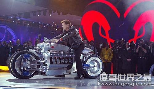 世界上最快的摩托车,道奇战斧最高时速676Km/h(售价600万元)