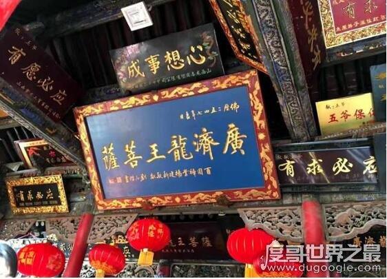 """五台山五爷庙中""""五爷""""是谁,是广济龙王文殊菩萨(龙王五儿子)"""