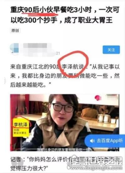 浪味仙是男的女的,来自重庆的小伙名叫李泽航(抖音大胃王)