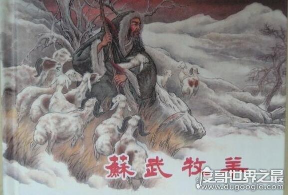 苏武牧羊的故事,在艰苦条件下他牧羊19年(最后活了80多岁)
