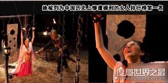 古代女子酷刑—裸刑,脫光衣服羞辱后再處死(女子婦刑盤點)