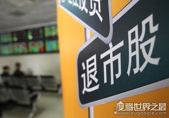 世界上最便宜的股票,退市海润公司股票跌到0.15元/股