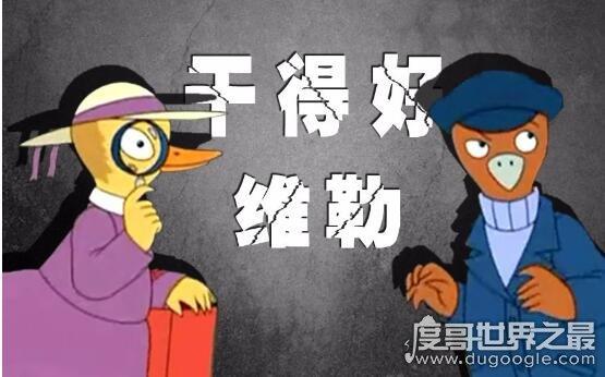 鸭子侦探为什么恐怖,画风十分的诡异(小时候看觉得很吓人)