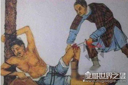 20大古代刑法盘点,人彘刑/凌迟刑看了让人头皮发麻(大全)