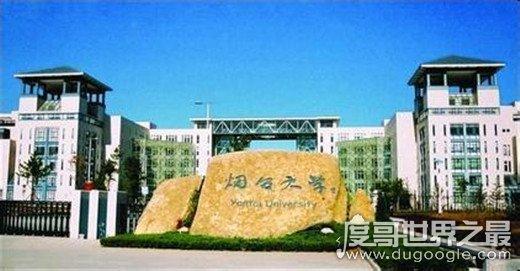 烟台大学是几本 烟台大学是几本,山东省中等二本院校(山东二本院校排名)