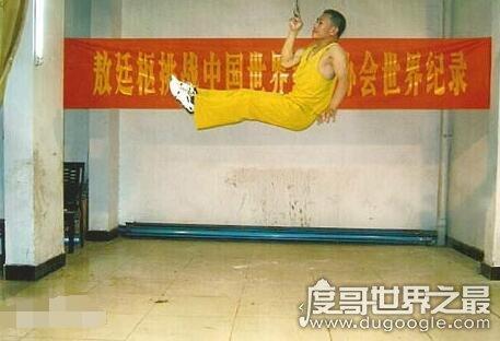 引体向上世界纪录,中国敖廷枢单指创下两项纪录