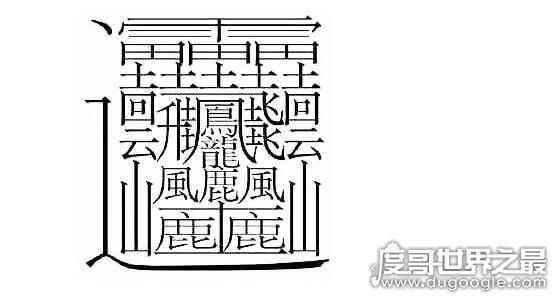 世界上最复杂的字,有172画(盘点笔画超复杂的汉字)