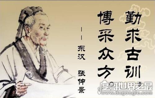 我国古代医圣是谁,张仲景《伤寒杂病论》(第一部临床医学著作)