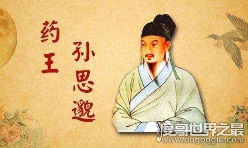 我國古代藥王是誰,孫思邈著作《千金要方》(傳說他活了165歲)