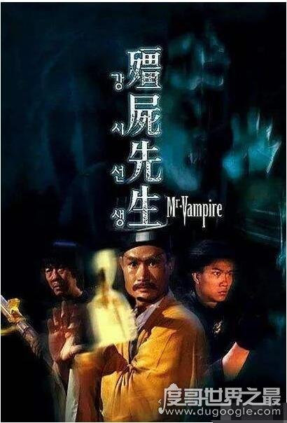 豆瓣评分最高的香港僵尸电影前十名,林正英僵尸片便占8席