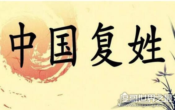 中国百家姓中的复姓有哪些,共计85个(最长复姓长达17个字)