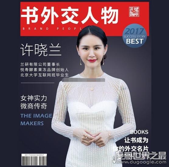 兰研许晓兰豪宅曝光,许晓兰个人资料介绍(身价过亿)