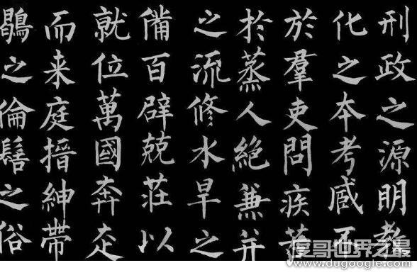 中国历史上楷书四大家,分别是欧阳询、颜真卿、柳公权、赵孟頫