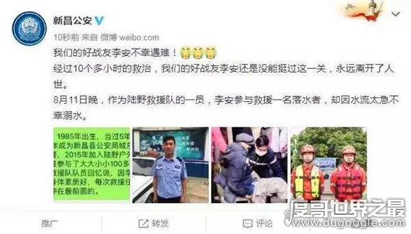 浙江辅警救人牺牲,被救人员竟然是因为捞鱼而落入水中