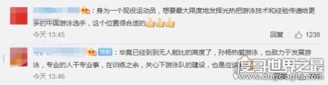 孙杨任副处长,是在役运动员中首位获得处级职位的运动员