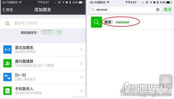 微信:recover为啥恢复不了,最新恢复聊天记录方法看这里