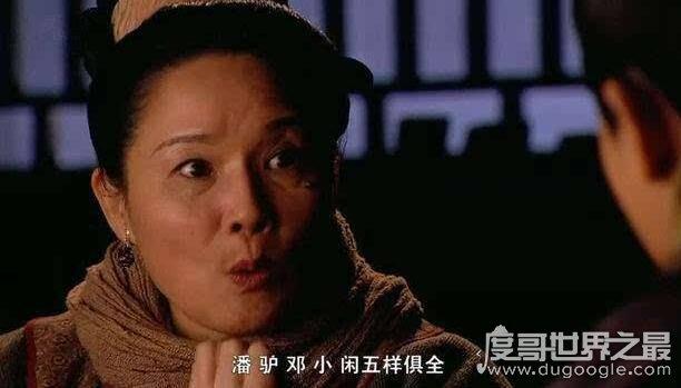 《水浒传》潘驴邓小闲是什么意思,男人最吸引女人的5大要素