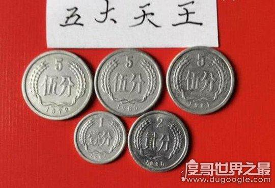 一分钱硬币值多少钱,1981年纪念币可达千元(一分硬币依然可流通)