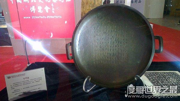 史上最贵平底锅,成交价2.1275亿元(实则是西周文物兮甲盘)