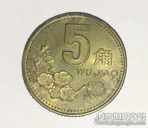 梅花5角十万是真的吗,网络谣传(91—94梅花5角硬币值得收藏)