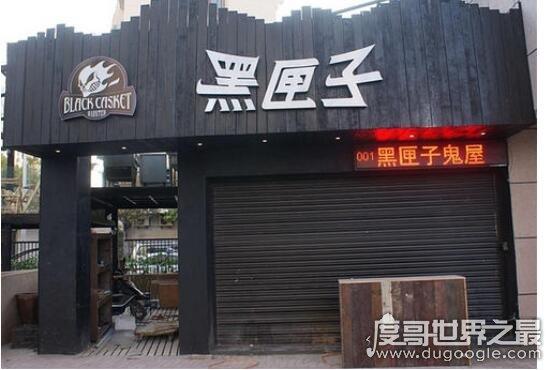 中国最恐怖的鬼屋排名,上海黑匣子鬼屋居榜首(超吓人)