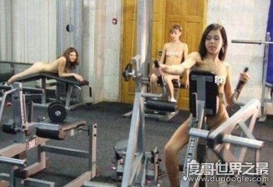 世界上第一家全裸健身房,荷兰裸体健身房超刺激【组图】