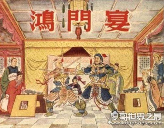 鸿门宴是什么意思,比喻不怀好意的宴会(出自项羽和刘邦)