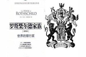 世界第一家族,美国罗斯柴尔德家族(曾控制整个欧洲经济)