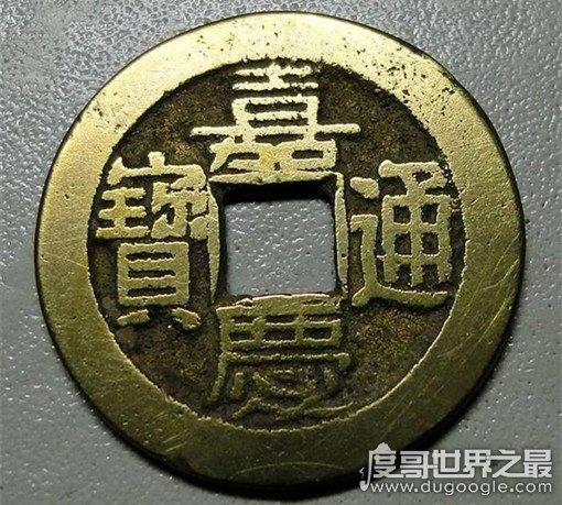 嘉庆通宝值多少钱,最贵单枚价格为6500元(附详细价格表)