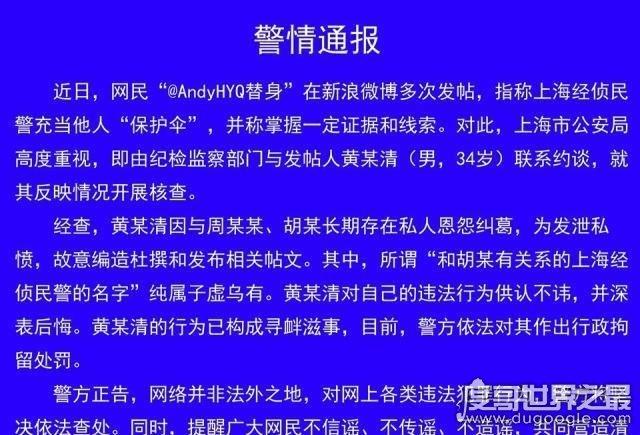 """黄毅清是什么人物,满口谣言的娱乐圈""""纪委""""(因吸毒被捕)"""