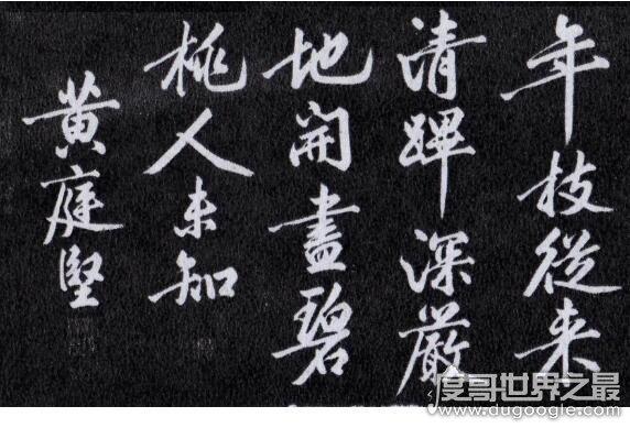 苏门四学士分别是谁,是黄庭坚、秦观、晁补之、张耒这四人
