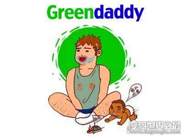 喜当爹是什么意思,女神怀了高富帅的孩子找屌丝接盘