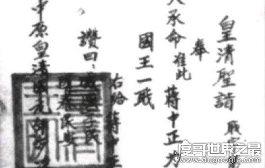 土皇帝张清安开创中原皇清国,刻玉玺/纳妃/颁法律(最终覆灭)