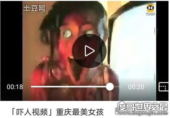 重庆最美女孩吓人原版视频,由美女到魔鬼的巨大突变(胆小勿看)