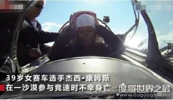 世界上最快女车手,试图破纪录的时候意外车祸身亡(原因尚且不明)